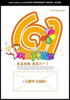 六一儿童节促销活动海报背景