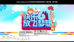 儿童节宣传海报