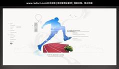 跨越企业文化海报psd素材