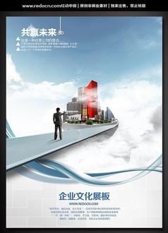 共赢未来企业理念文化宣传展板