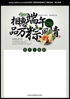相惠端午超市海报背景