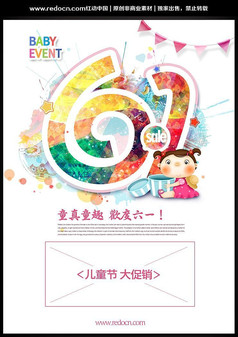 61儿童节促销海报psd素材