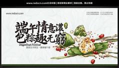 端午节包粽子活动海报