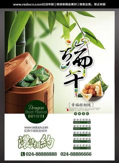 超市端午节粽子海报