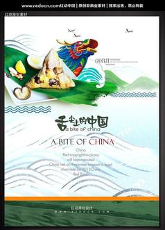 舌尖上的中国端午海报设计