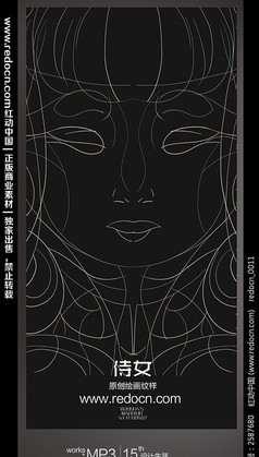 抽象侍女线描纹样图