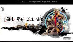 中国风社会主义价值观宣传海报