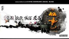 中国风社会主义核心价值观宣传海报设计