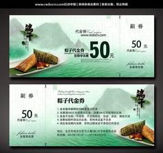 端午节粽子优惠券