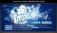 夏日冰冰凉促销活动海报