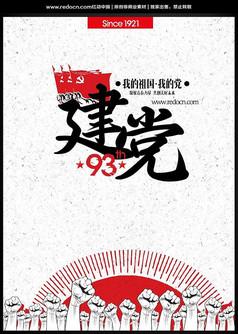 建党93周年庆海报设计