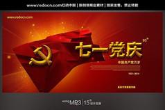 2014年七一建党节背景素材