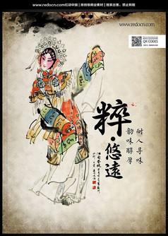 中国古代戏曲海报设计