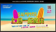 七月夏季促销活动海报
