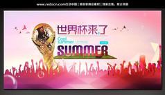炫彩世界杯宣传海报psd
