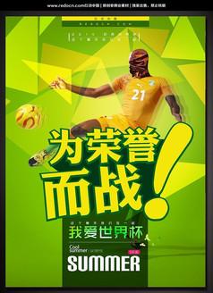 世界杯宣传海报psd
