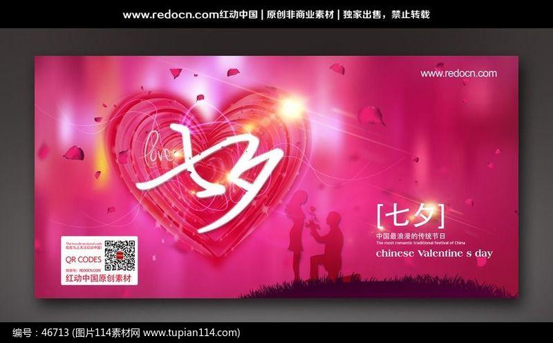 七夕情人节求婚海报设计酒店内庭景观设计图片