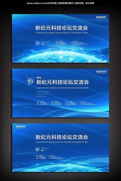 地球科技背景展板