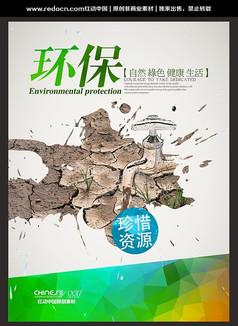 珍惜水资源公益海报