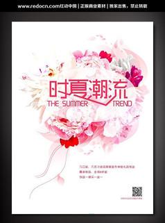 时夏潮流夏季服装海报
