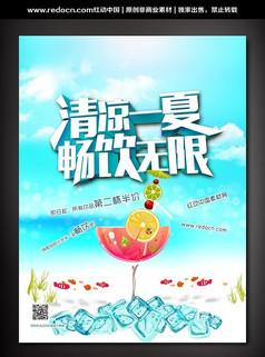 夏季冷饮海报设计