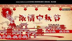 中国剪纸中秋背景素材