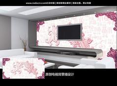 中国传统纹样电视背景墙