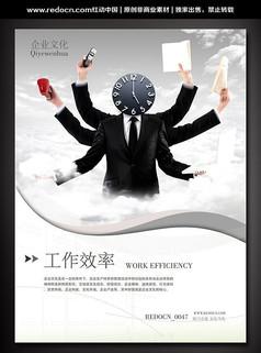 工作效率企业展板
