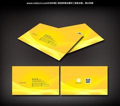 黄色服装名片