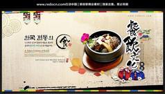 韩国美食节宣传背景