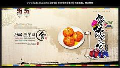 韩国饮食文化背景素材