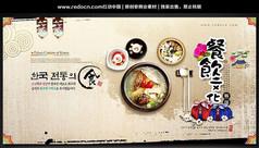 韩国海鲜汤餐饮文化背景