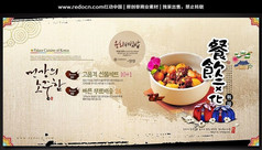 韩国红烧肉餐饮文化背景