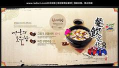 韩国蒸饭餐饮文化背景