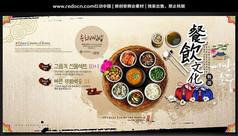 韩国餐饮文化宣传背景
