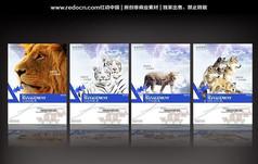 动物形象企业文化展板