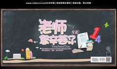 910教师节感恩海报