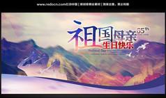 中国母亲节国庆海报