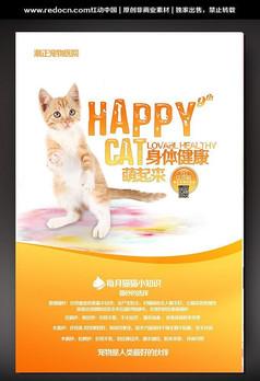 健康宠物医院宣传海报