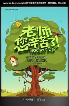 卡通手绘教师节海报
