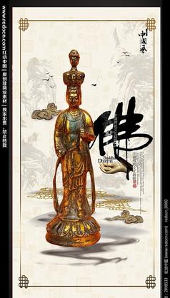 中国风佛文化宣传海报