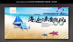海邊度假宣傳海報