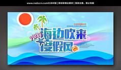海邊度假村主題海報