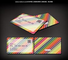 彩色条形商业名片