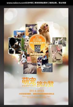 萌宠店活动促销海报