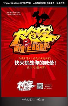 国庆节大食客活动大促销海报