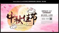 玉兔奔月中秋佳节背景设计