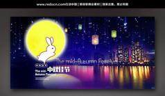 玉兔奔月中秋节背景设计