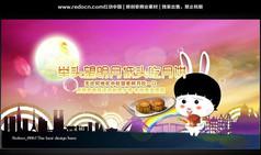 中秋卡通兔子月饼促销海报