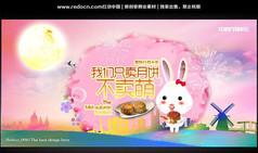中秋玉兔月饼促销海报